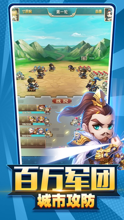 小小主公-Q版三国策略手游 screenshot-4