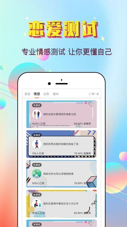 最美恋爱-聊天交友话术库 screenshot-4
