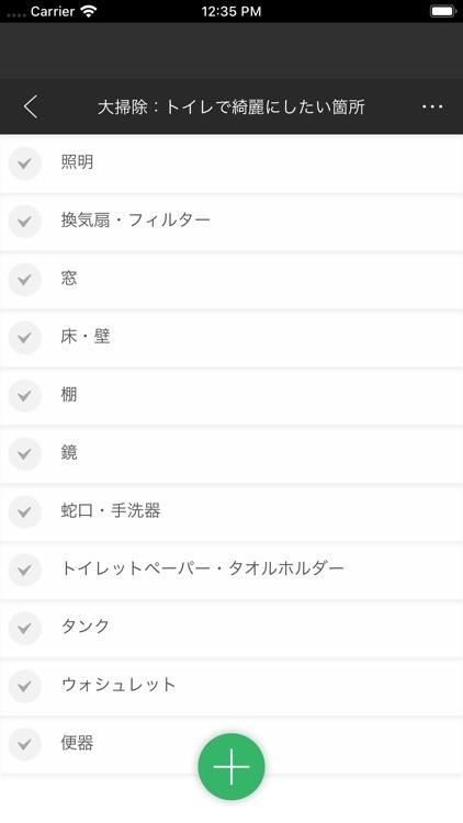 コトリス - ToDo・タスク・やることリスト管理