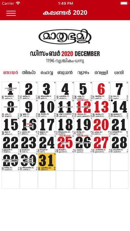 Mathrubhumi Calendar 2017