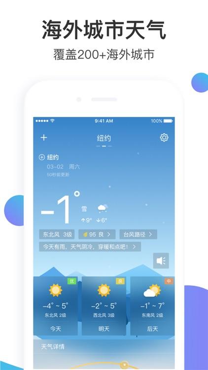 天气预报大师 screenshot-4