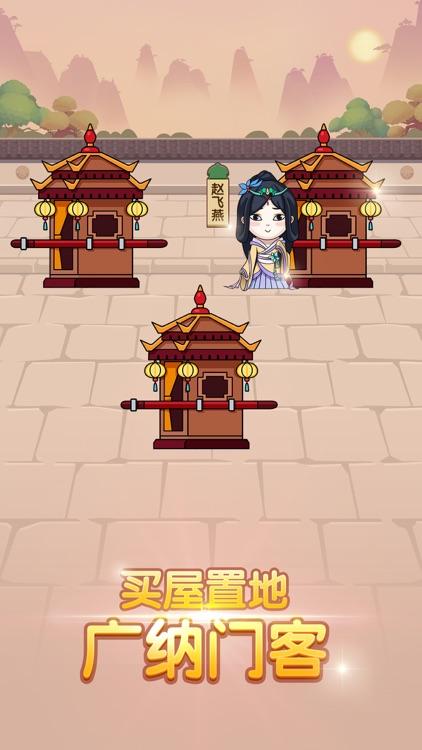 成语大官人 screenshot-4