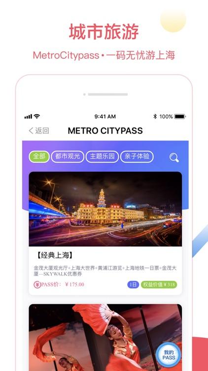 Shanghai Metro DADUHUI