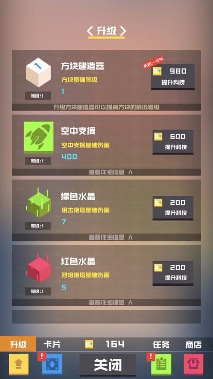 方块消除战 screenshot-3