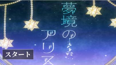 夢境のアリス screenshot 1