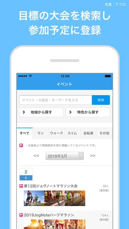 JogNote screenshot-4