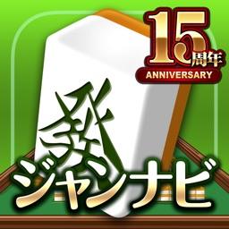 麻雀 ジャンナビ麻雀オンライン-初心者でも楽しめる麻雀アプリ