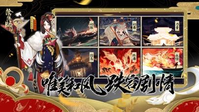 download 阴阳师