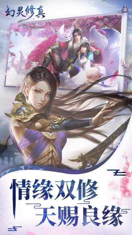 幻灵修真-国风仙侠手游