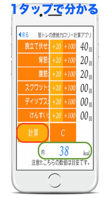 筋トレ回数燃焼 カロリー計算アプリ  きんとれアプリのおすすめ画像4