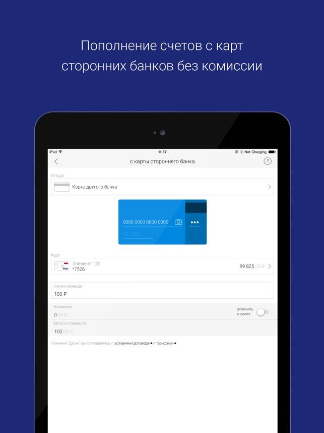 банк онлайн pochtabank ru mas до скольки работаю займы