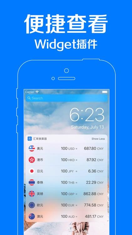 汇率换算器-货币转换汇率计算器 screenshot-3