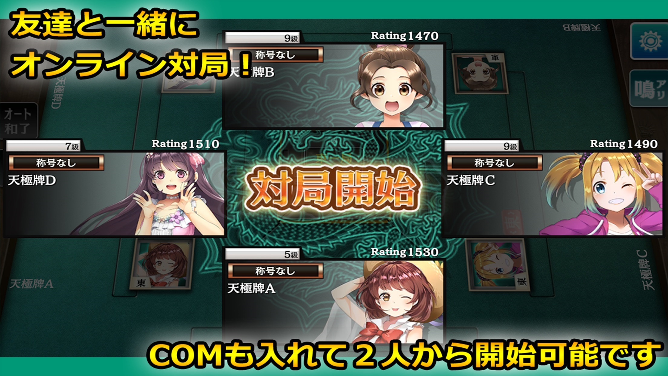 麻雀 天極牌 by Hangame   オンライン対戦麻雀 Screenshot