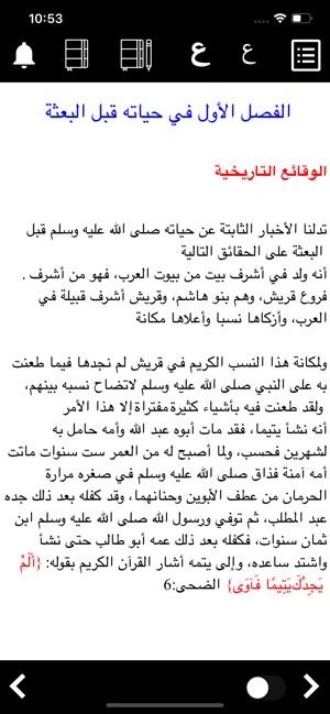 سيرة النبي محمد رسول الله On The App Store