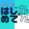 はじめての九九 - 小学2年生(小2)向け くくドリル - iPhoneアプリ