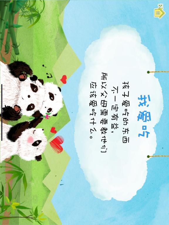熊貓多多系列 06 - 我爱吃 screenshot 6