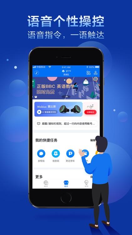 咪咕灵犀-学习旅游必备的语音翻译软件 screenshot-3