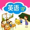 深圳版小学英语-一年级下册