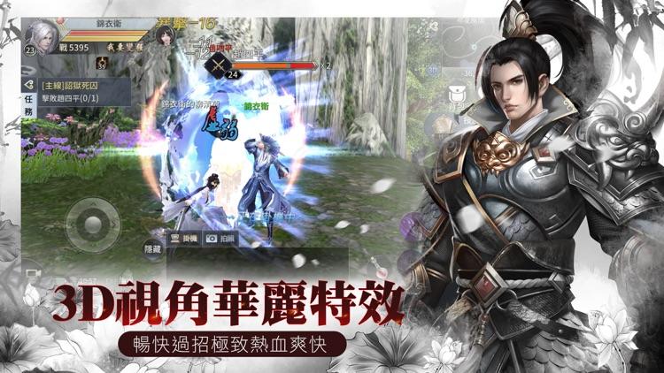 錦衣衛 screenshot-3
