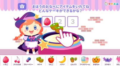 魔女のケーキ屋さんのおすすめ画像2