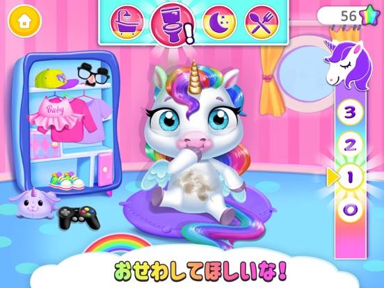 My Baby Unicorn - 私の赤ちゃんユニコーンのおすすめ画像1