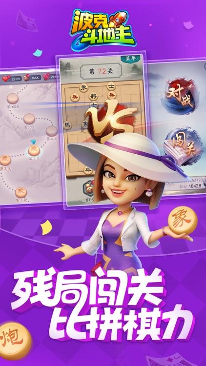 波克斗地主-联网单机斗地主经典棋牌 screenshot-3