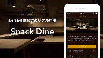 Dine(ダイン):デートにコミットするデーティングアプリ ScreenShot3