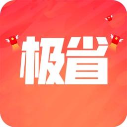 极省-网购优惠券省钱神器