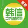 韩信二手机—买卖二手手机专业的交易平台