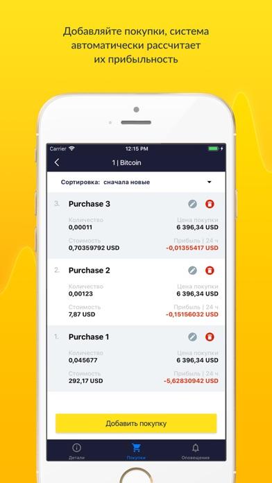Coin ProfitСкриншоты 4