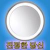 真鏡 Truth Mirror! 真の鏡 - iPhoneアプリ