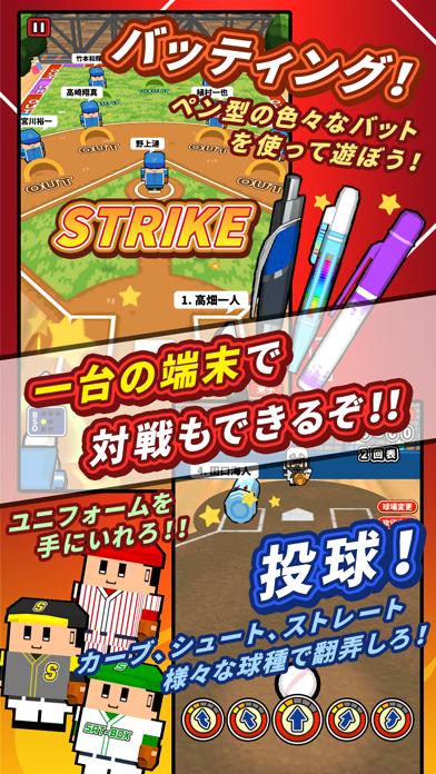 机で野球のおすすめ画像3