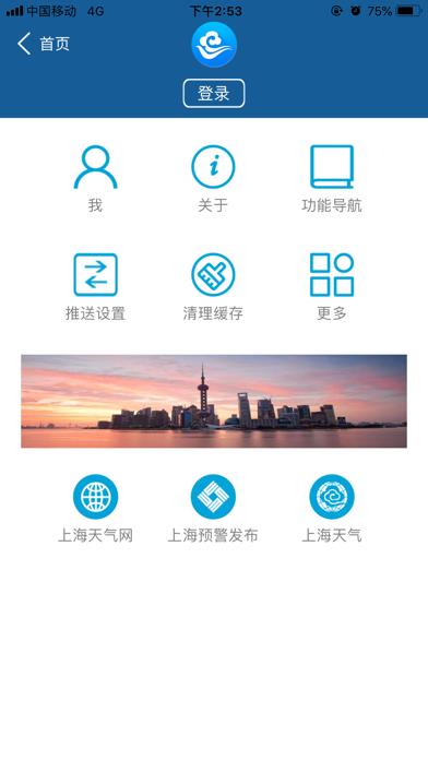 上海知天气のおすすめ画像3