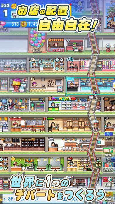 Mega Mall Story2 screenshot 1