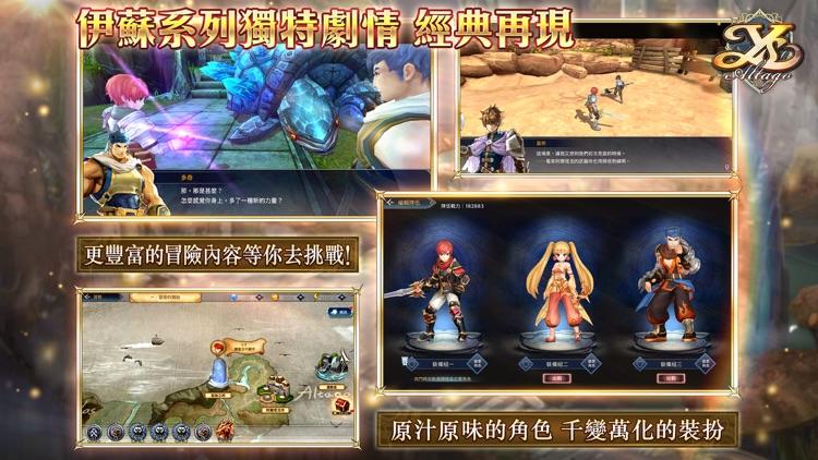 伊蘇:阿爾塔戈的五大龍 screenshot-4