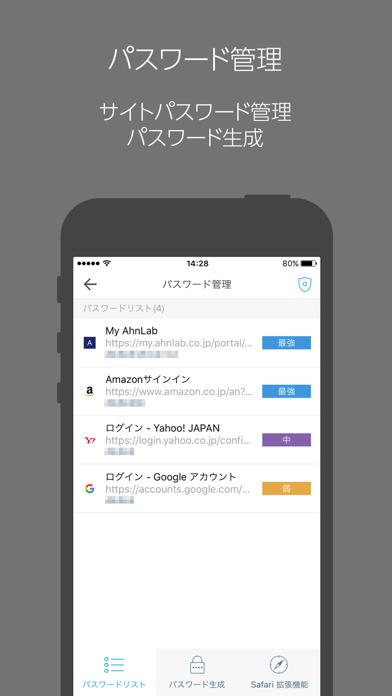 AhnLab V3 Mobileのおすすめ画像2