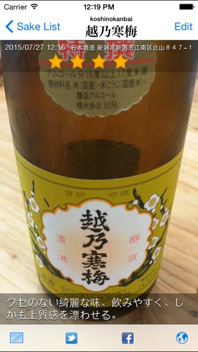 日本酒ノート - Sakenote ScreenShot0