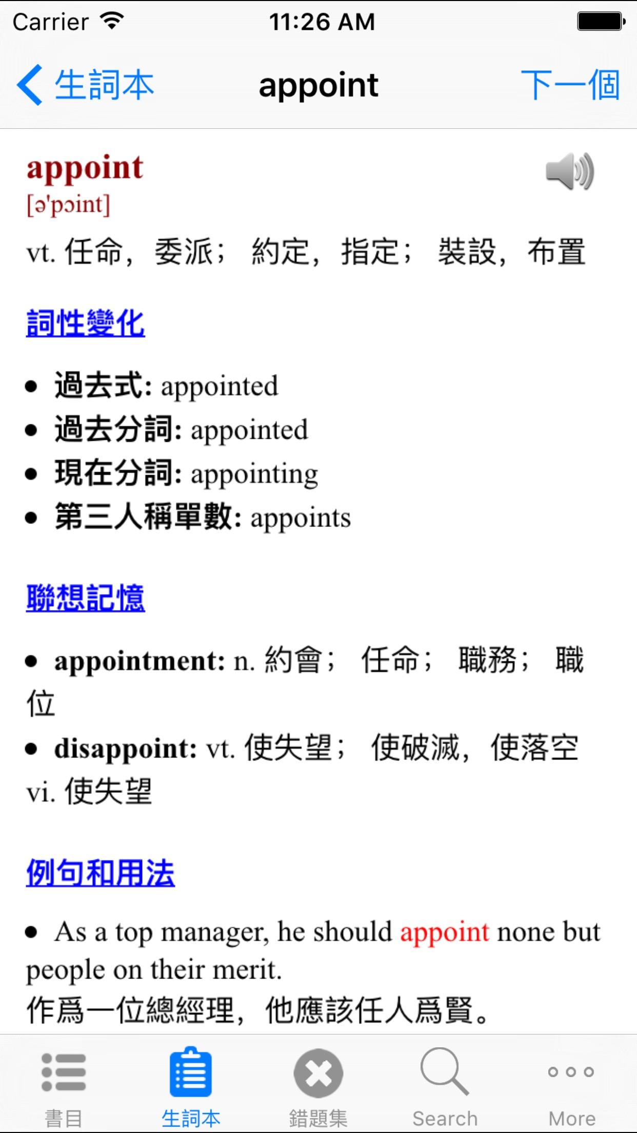 托福核心英语词汇 Screenshot