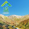 Naka H - 頂(北ア 白馬・雨飾) アートワーク