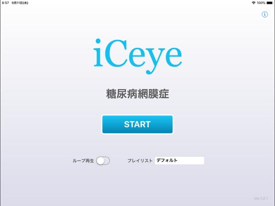 iCeye 糖尿病網膜症のおすすめ画像1