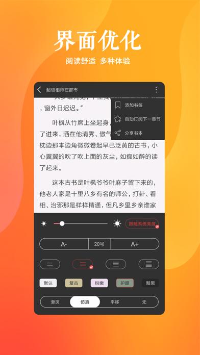 快马追书 screenshot four