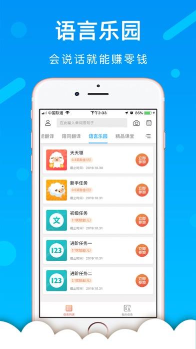 Screenshot #2 pour Global translator-voice app