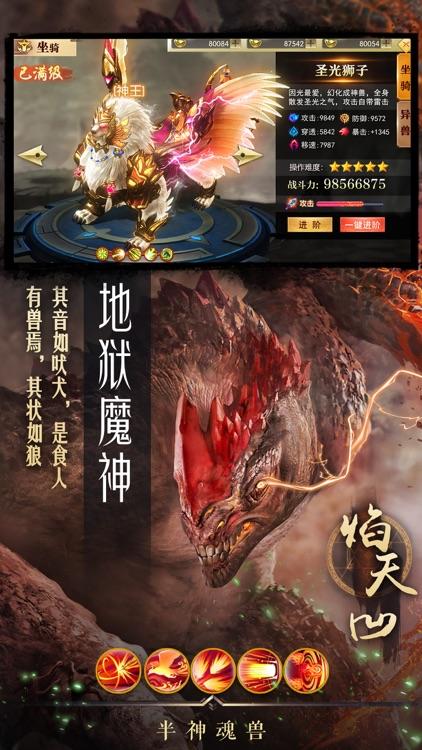 龙神决 screenshot-3