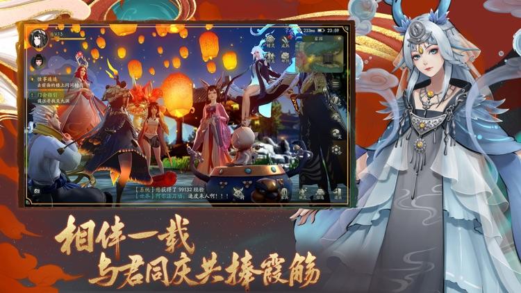 神都夜行录 screenshot-4