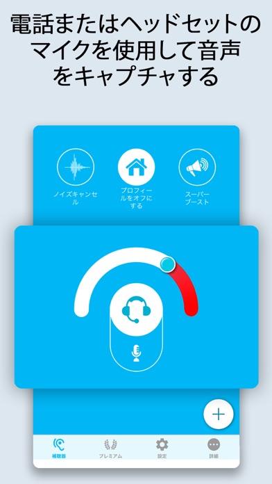 Petralex - 補聴器, 聴力, 聴力検査 ScreenShot1