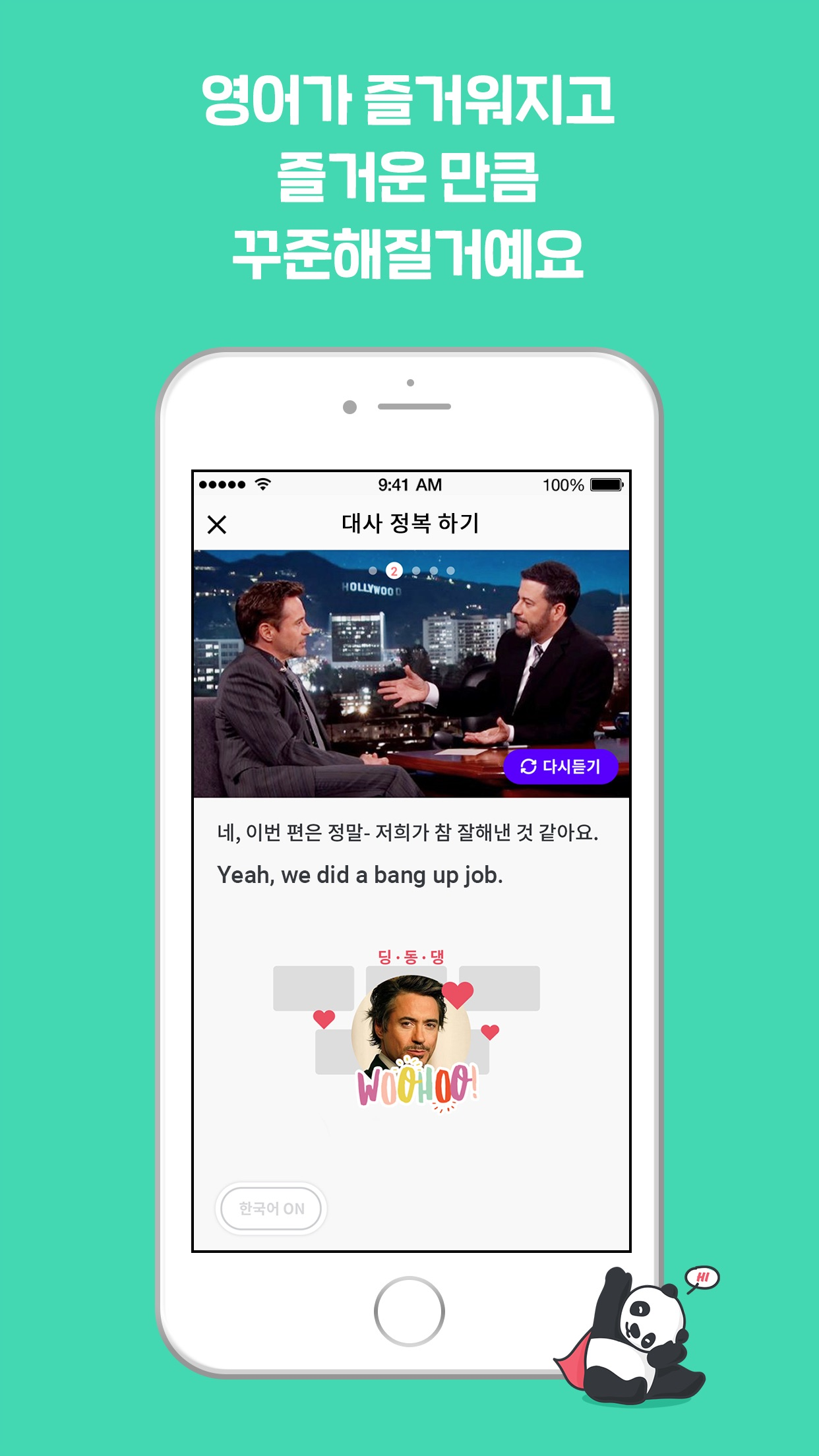 슈퍼팬 Screenshot