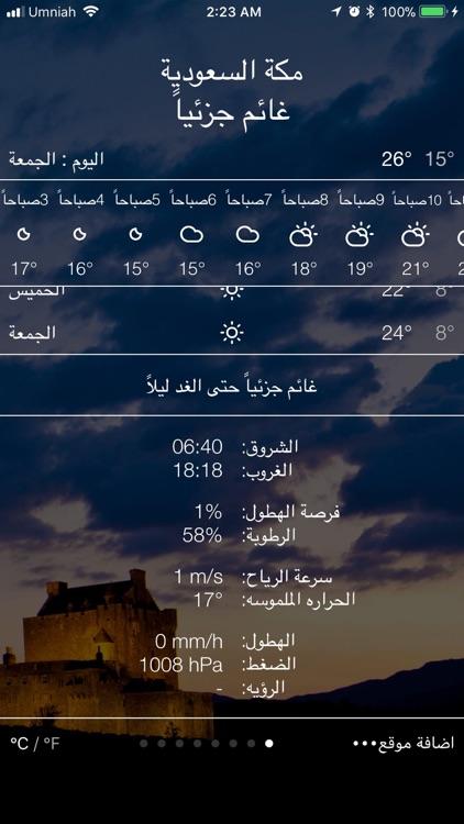 نشرة الطقس الشاملة و تطبيق طقس screenshot-4