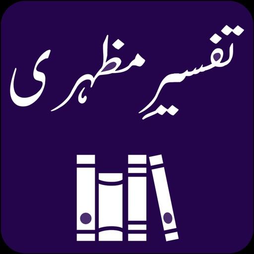 Tafseer e Mazhari -Quran -Urdu