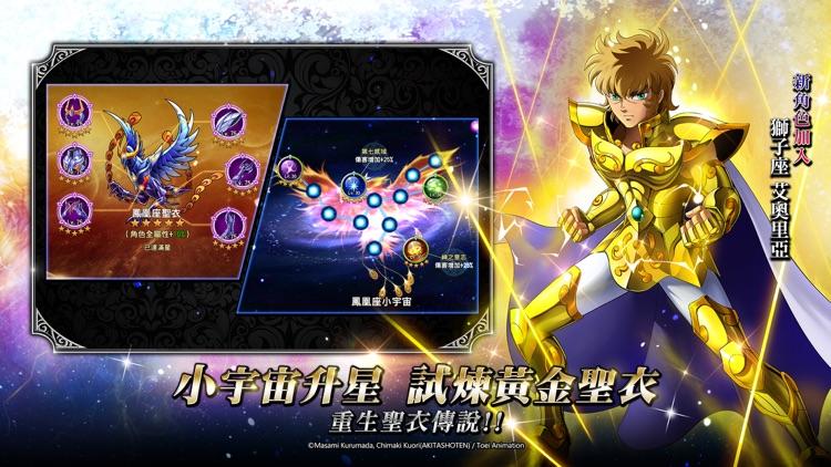 聖鬪士星矢:銀河之魂(鬥士演武場) screenshot-3