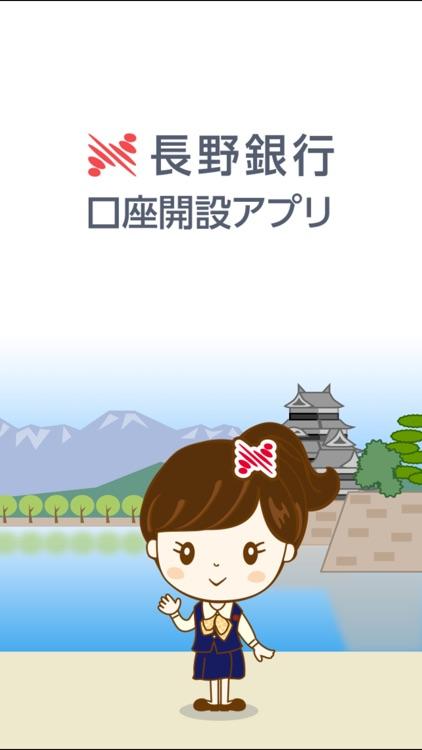 長野銀行 口座開設アプリ